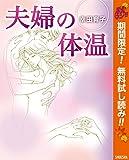 夫婦の体温【期間限定無料】 (マーガレットコミックスDIGITAL)