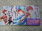 ストレンジ ドラゴン コミック 1-3巻セット (花とゆめCOMICS)