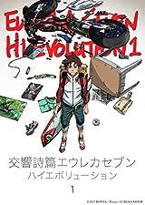 「交響詩篇エウレカセブン ハイエボリューション」BD第1巻告知CM