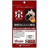 栄養補助食品 京サプリメント 発酵黒にんにく卵黄 約30日分 60粒