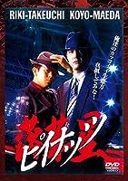 ピイナッツ‐落華星‐ [DVD]