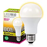 LED電球 E26 80W形相当 密閉型器具対応(GT-B-12WW-E26-3) 光の広がるタイプ 一般電球 電球色 12W 1200LM e26 26mm 26口金 80w相当 led 照明器具 led照明 消費電力 長寿命 LED