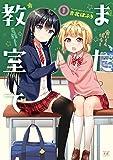 また教室で 1巻 (まんがタイムKRコミックス)