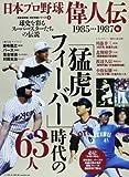 日本プロ野球偉人伝 vol.9(1985→1987―球史を彩るスーパースターたちの伝説 「猛虎フィーバー」時代の63人 (B・B MOOK 1002 球史発掘シリーズ 9 完全保存版)