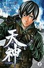天神-TENJIN- 第2巻