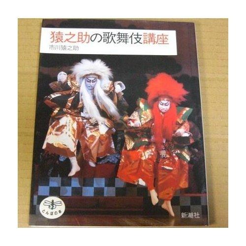 猿之助の歌舞伎講座 (とんぼの本)の詳細を見る