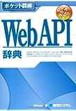 ポケット詳解WebAPI辞典 (Pocket詳解)