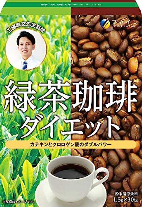 赤面正気投げるファイン 緑茶 コーヒー ダイエット 30包入 ポリフェノール クロロゲン酸 カテキン 含有 凍結粉砕コーヒー 配合