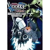 機動戦士ガンダム0083カードビルダー タクティカルガイドVol.2 (ホビージャパンMOOK 237)