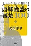 人生を切り開く!西郷隆盛の言葉100 (扶桑社BOOKS)