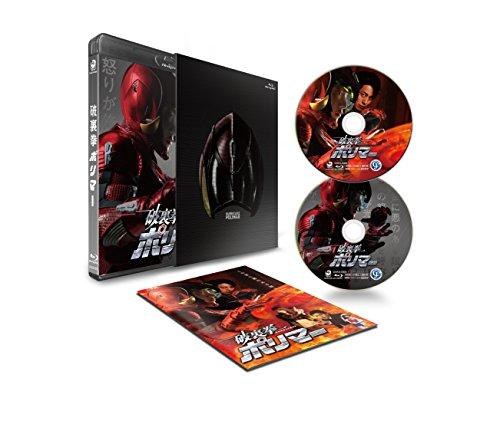 【Amazon.co.jp限定】破裏拳ポリマー 豪華版(ブロマイド5枚セット付) [Blu-ray]