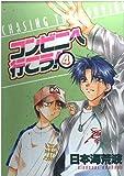 コンビニへ行こう! 4 (光彩コミックス)