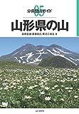 分県登山ガイド 05 山形県の山