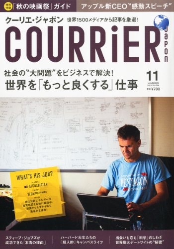 COURRiER Japon (クーリエ ジャポン) 2011年 11月号 [雑誌]の詳細を見る
