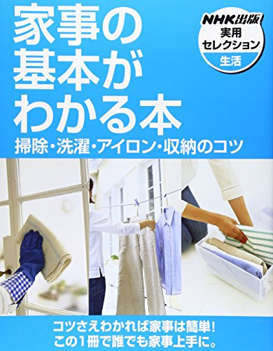 家事の基本がわかる本 掃除・洗濯・アイロン・収納のコツ (NHK出版実用セレクション)