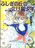 ふしぎの丘の化け猫少年 (レモン文庫)
