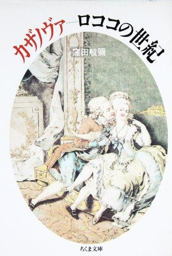 カザノヴァ ロココの世紀 (ちくま文庫)の詳細を見る