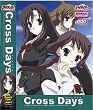 Cross Days DVD-PG リニューアルパッケージ版