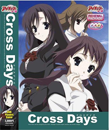 Cross Days DVD-PG リニューアルパッケージ版の詳細を見る
