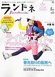 ランドネ 2011年 05月号 [雑誌]