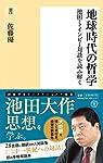潮新書 地球時代の哲学 池田・トインビー対談を読み解く