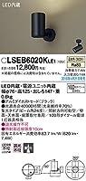 パナソニック(Panasonic) スポットライト LSEB6020KLE1 100形相当 温白色 ブラック 本体: 高さ12.5cm 本体: 幅7.6cm