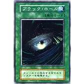 遊戯王カード ブラックホール スーパーレア *119-035