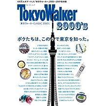 東京ウォーカー CLASSIC 2000's (ウォーカームック)