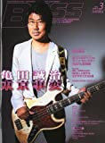 BASS MAGAZINE (ベース マガジン) 2010年 03月号 [雑誌]