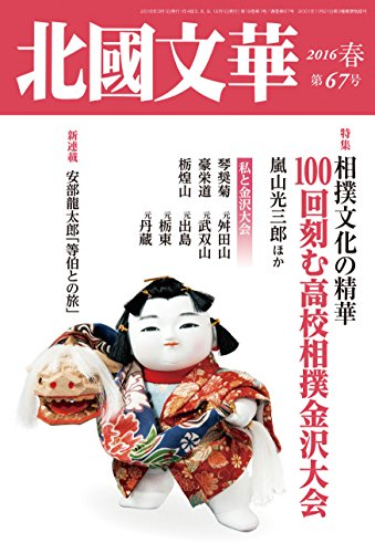 北國文華 第67号(2016春) 特集:相撲文化の精華100回刻む高校相撲金沢大会