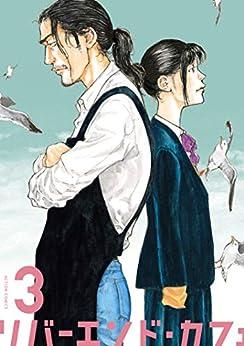 [たなか亜希夫]のリバーエンド・カフェ : 3 (アクションコミックス)
