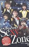 ポケットSexyZone -