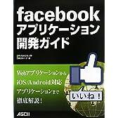 facebookアプリケーション開発ガイド
