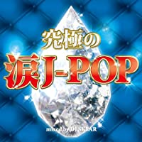 究極の涙J-POP mixed by DJ SKEAR