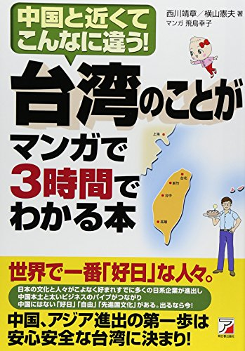 台湾のことがマンガで3時間でわかる本 (アスカビジネス)の詳細を見る