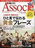 日経ビジネス Associe (アソシエ) 2009年 7/7号 [雑誌]