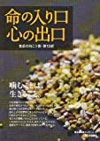 食卓の向こう側〈第13部〉命の入り口 心の出口 (西日本新聞ブックレット) 画像