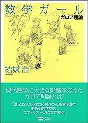 数学ガール/ガロア理論 (数学ガールシリーズ 5)