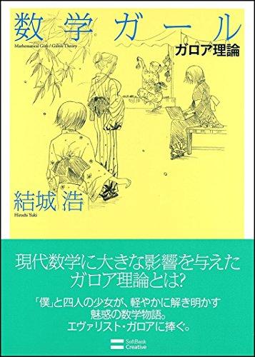 数学ガール/ガロア理論 (数学ガールシリーズ 5)の詳細を見る