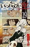 いつわりびと◆空◆(19) (少年サンデーコミックス)
