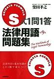 S式1問1答法律用語問題集