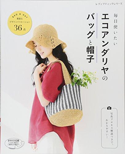 毎日使いたい エコアンダリヤのバッグと帽子 (レディブティックシリーズno.4351)の詳細を見る