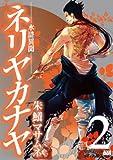 ネリヤカナヤ 2―水滸異聞 (アックスコミックス 2)