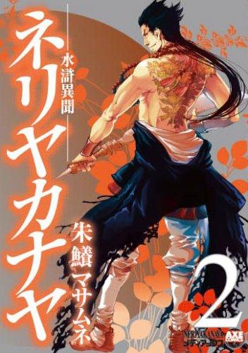 ネリヤカナヤ 2—水滸異聞 (アックスコミックス 2)