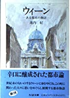 ウィーン―ある都市の物語 (ちくま文庫)