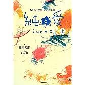 NHK連続テレビ小説 純と愛 上