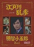 江戸川乱歩シリーズ 明智小五郎 DVD-BOX1 デジタルリマスター版[DVD]