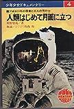 人類はじめて月面に立つ―アポロ11号の偉業と三人の飛行士 (少年少女ドキュメンタリー)
