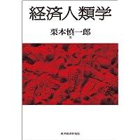 経済人類学