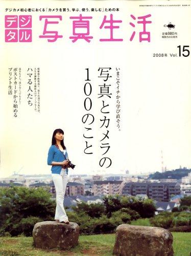 デジタル写真生活 2008年 09月号 [雑誌]